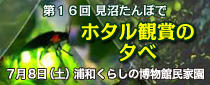 第16回 見沼田んぼでホタル鑑賞の夕べ