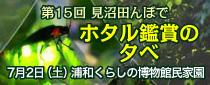 第15回 見沼田んぼでホタル鑑賞の夕べ