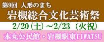 第9回人形のまち 岩槻総合文化芸術祭