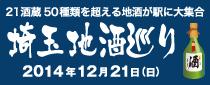 【終了】21酒蔵50種類を超える地酒が駅に大集合!「埼玉地酒巡り」