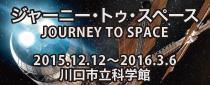 【終了】冬番組「ジャーニー・トゥ・スペース」