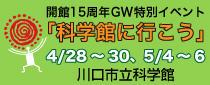 開館15周年GW特別イベント「科学館に行こう」