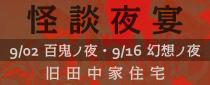 饗宴 ロウドクシャ in KAWAGUCHI2017 夏~怪談夜宴~