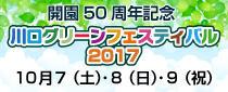 川口グリーンフェスティバル2017