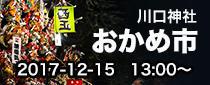 川口神社 おかめ市