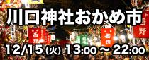 【終了】川口神社 おかめ市