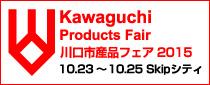 【終了】川口の産業新発見!!【川口市産品フェア】2015