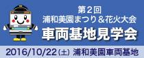 SR車両基地見学会 @浦和美園まつり&花火大会