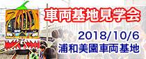 2018 SR車両基地見学会 @浦和美園まつり&花火大会