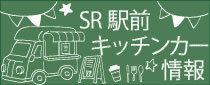 SR駅前キッチンカー情報
