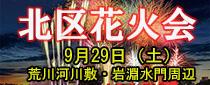 2018 北区花火会