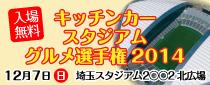 【終了】みんなで選ぶリピートグルメ!キッチンカースタジアムグルメ選手権2014