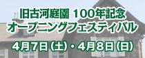 SR東京メトロパスを使って旧古河庭園「100年記念事業オープニングフェスティバル」に行こう!