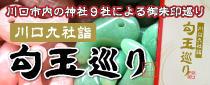 川口九社詣 勾玉巡り