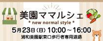 美園ママルシェ*new normal style*