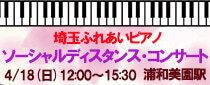 浦和美園駅ストリートピアノ ソーシャルディスタンスコンサート