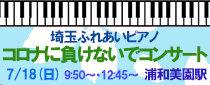浦和美園駅ストリートピアノ コロナに負けないで!コンサート
