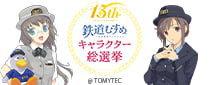 15th 鉄道むすめキャラクター総選挙