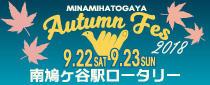 MINAMIHATOGAYA Autumn Fes 2018 ~ 南鳩ヶ谷秋祭り ~