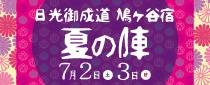 2016日光御成道鳩ヶ谷宿夏の陣