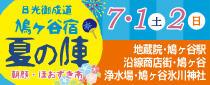 2017 日光御成道 鳩ヶ谷宿