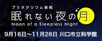 プラネタリウム 秋番組「眠れない夜の月」