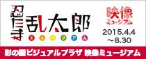 【終了】SKIPシティ・映像ミュージアム企画展「忍たま乱太郎ミュージアム」