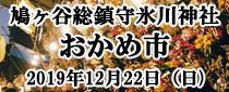鳩ヶ谷総鎮守氷川神社 おかめ市
