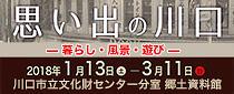 郷土資料館 企画展「思い出の川口~くらし・風景・遊び」