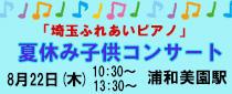 「埼玉ふれあいピアノ」夏休み子供コンサート