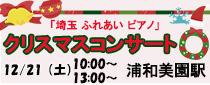 「埼玉ふれあいピアノ」クリスマスコンサート