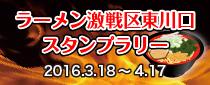 【終了】初の東川口駅共同企画!「ラーメン激戦区東川口スタンプラリー」
