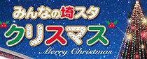 みんなの埼スタ クリスマス