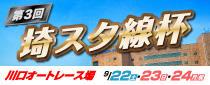 第3回 埼玉高速鉄道 埼スタ線杯