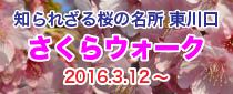 初の東川口駅共同企画!「知られざる桜の名所東川口 さくらウォーク」
