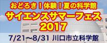 川口市立科学館「サイエンスサマーフェス2017」