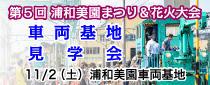 2019 SR車両基地見学会 @浦和美園まつり&花火大会