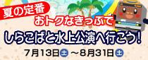 夏の定番!おとくなきっぷでしらこばと水上公園へ行こう!