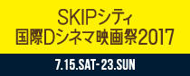 SKIPシティ国際Dシネマ映画祭2017