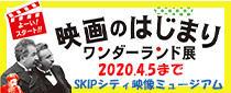 SKIPシティ 彩の国ビジュアルプラザ 映像ミュージアム企画展 「よーい!スタート!!映画のはじまりワンダーランド」