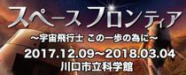 プラネタリウム冬番組「スペースフロンティア~宇宙飛行士 この一歩の為に~」