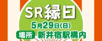 5月29日(日)は社員手作りイベント『SR縁日』へ行こう♪