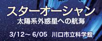 【終了】プラネタリウム春番組「スターオーシャン」
