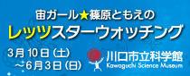 プラネタリウム春番組「宙ガール★篠原ともえのレッツ!スターウォッチング」
