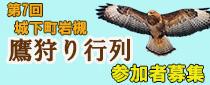 第7回 城下町岩槻 鷹狩り行列【参加者募集】