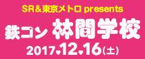 SR&東京メトロ presents 鉄コン林間学校 in 浦和美園