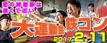 SR&東京メトロ presents 鉄コン大運動会 in 浦和美園~恋の終着駅は遠くて近い。~