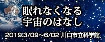 プラネタリウム春番組「眠れなくなる宇宙のはなし」