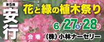 【終了】第5回 安行 花と緑の植木まつり