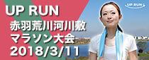 第14回 UP RUN 北区赤羽・荒川スプリングマラソン大会